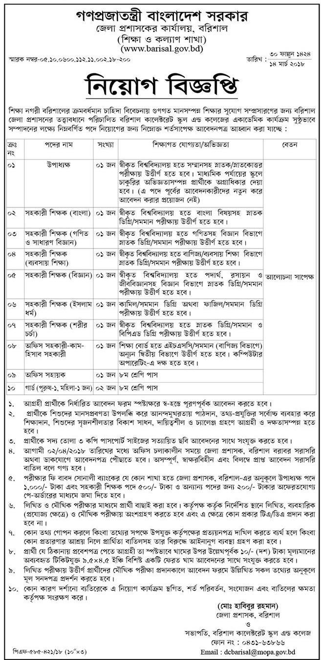 Deputy Commissioner Office jobs Circular 2018