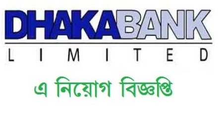 Dhaka Bank Limited Job Circular 2018
