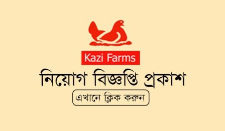 Kazi Farms Group Job Circular 2018