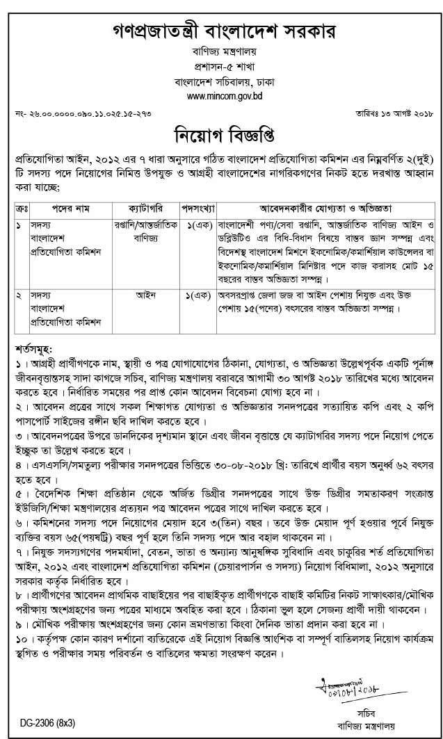 Ministry of Commerce mincom Job Circular 2018