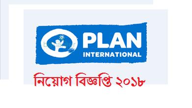 Plan International Bangladesh job circular 2018