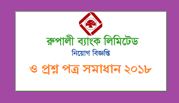 Rupali Bank  Limited Job Exam Question Solution 2018