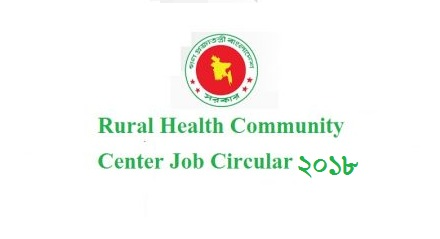 Rural Health Community Center Job Circular 2018