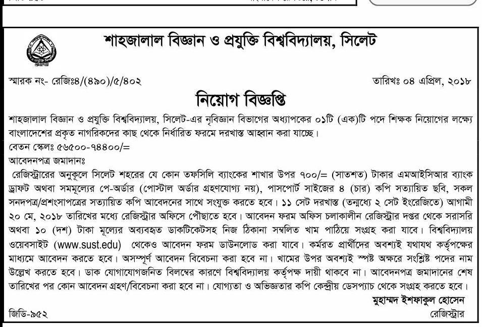 Shahjalal University of Science & Technology Job Circular 2018