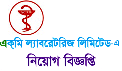 ACME Laboratories Job Circular 2018