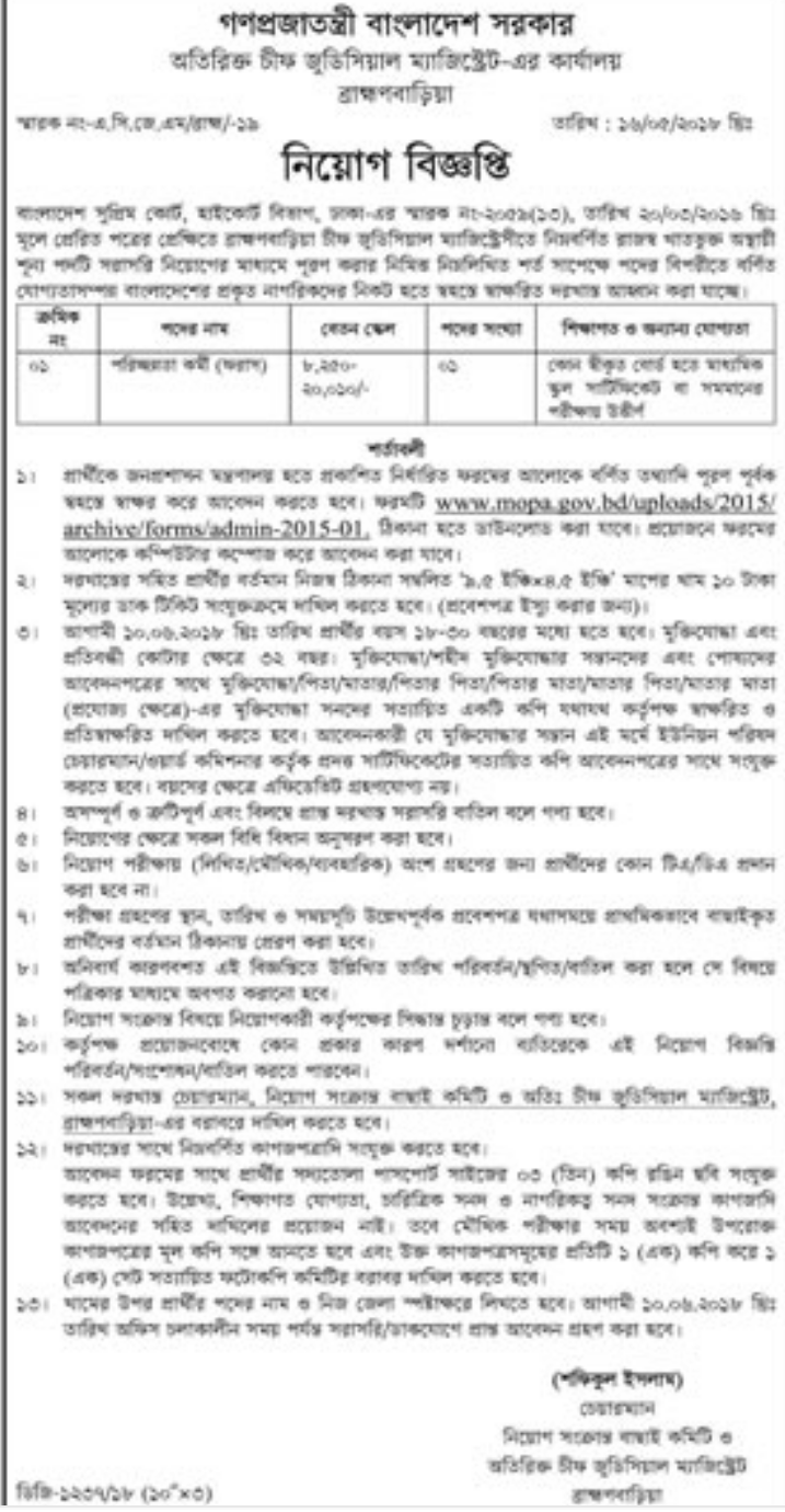 Additional District Judge's Office Job Circular 2018