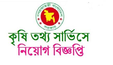 Agricultural Information Service Job Circular 2019