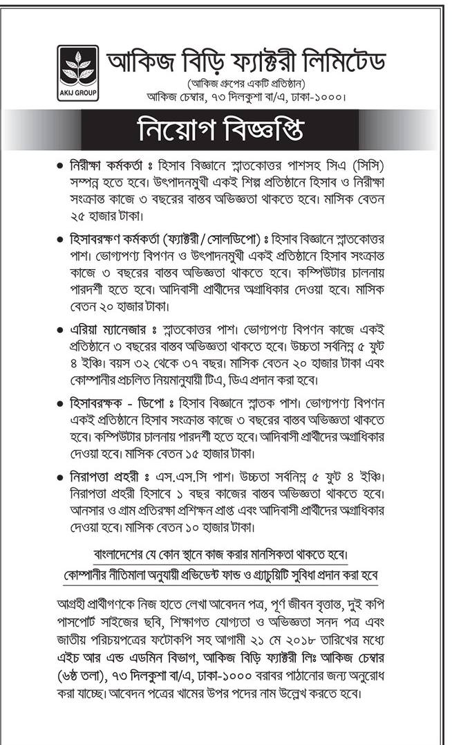 Akij Group Job Circular 2018