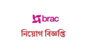 BRAC NGO Job Circular 2018