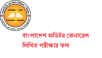 Bangladesh Auditor General written exam Result 2018