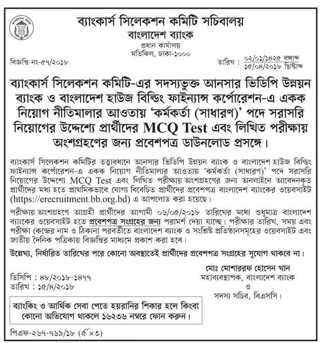 Bangladesh Bank Admit Card Download Notice 2018