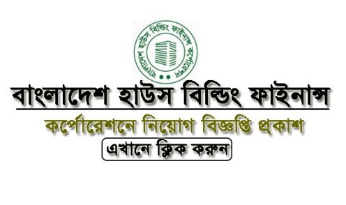 Bangladesh House Building Finance Corporation (BHBFC) Job Circular 2018