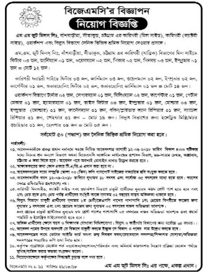 Bangladesh Jute Mills Corporation (BJMC) Job Circular 2018