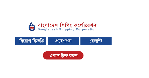 Bangladesh Shipping Corporation (BSC) Job Exam Result 2018