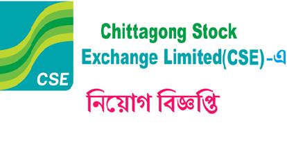 Chittagong Stock Exchange Limited Job Circular 2018