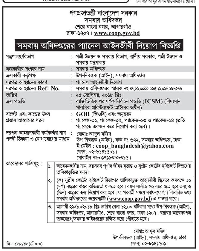 Department of Cooperatives Job Circular 2018