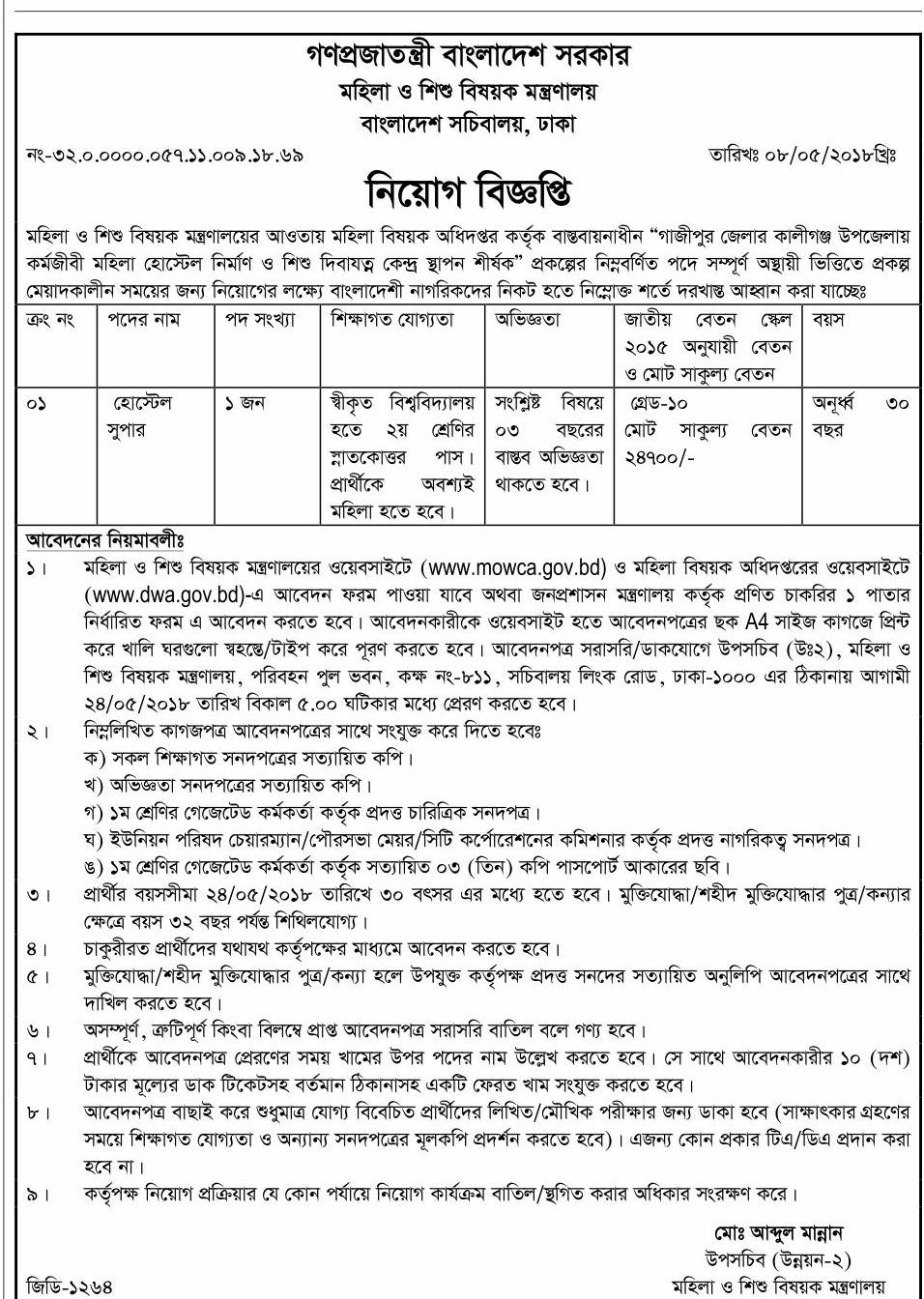 Department of Women Affairs DWA Job Circular 2018