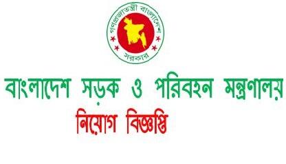 Dhaka Mass Transit Company Limited job circular 2018