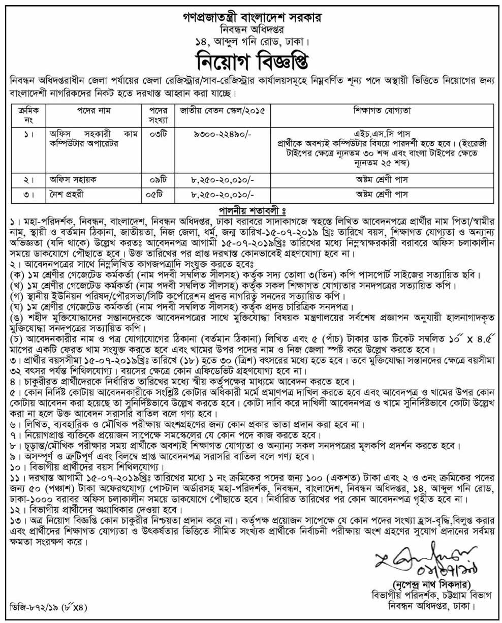 Directorate of Registration Job Circular 2019