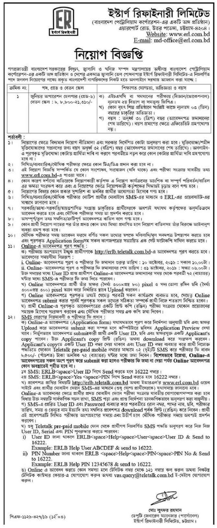 Eastern Refinery Limited Job Circular 2019