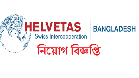 HELVETAS Swiss Intercooperation Job Circular 2018