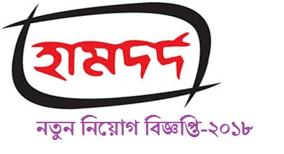 Hamdard Laboratories Bangladesh Job Circular 2018