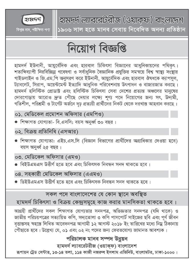 Hamdard Laboratories (WAQF) Bangladesh Job Circular 2018