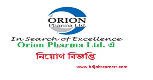 Orion Pharma Limited Job Circular- www.orionpharmabd.com