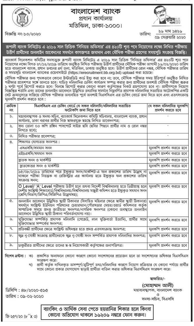 Rupali Bank Job Exam Schedule Notice 2020