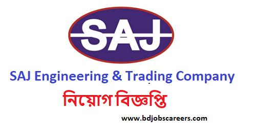 SAJ Engineering & Trading Company Job Circular -www.sajetc.com