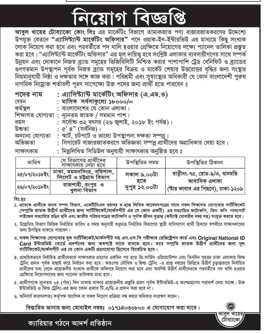 Abul khair Tobacco Company Job Circular 2018