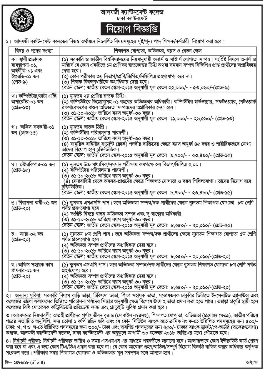 Adamjee Cantonment College Job Circular 2018