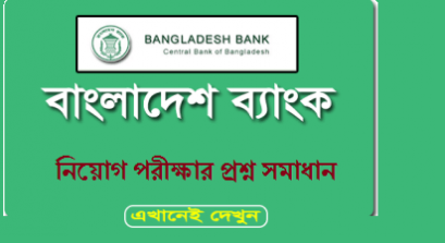 BANGLADESH BANK JOB SOLUTION 2018