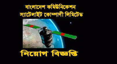 Bangladesh Communication Satellite Company Limited job circular 2018