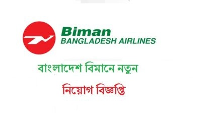 Biman Bangladesh Airlines Ltd Job Circular 2018