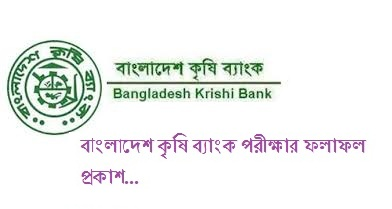 Bangladesh Krishi Bank Job Result 2018