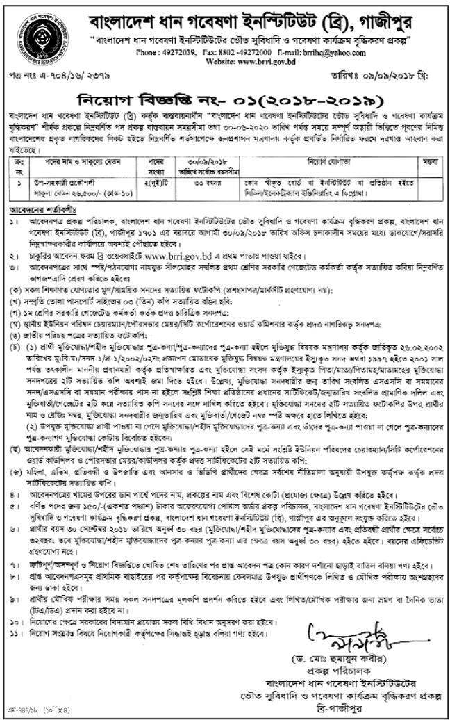 Bangladesh Rice Research Institute BRRI Job circular 2018
