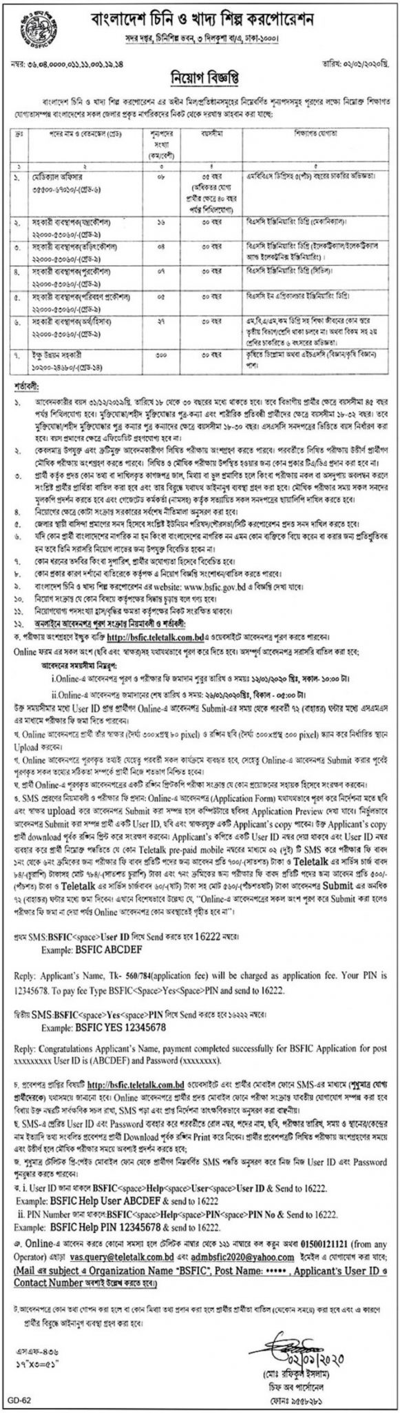 Bangladesh Sugar and Food Industry Corporation Job Circular 2020