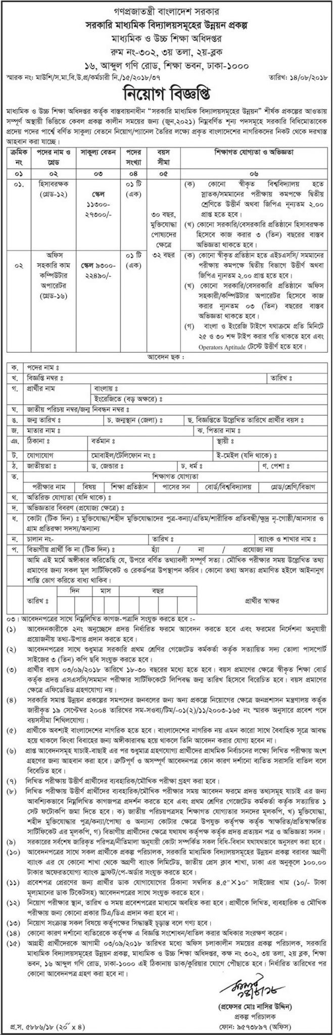 Directorate of Secondary And Higher Education DSHE Job Circular 2018