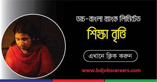 Dutch-Bangla Bank Limited (DBBL) Scholarship 2018