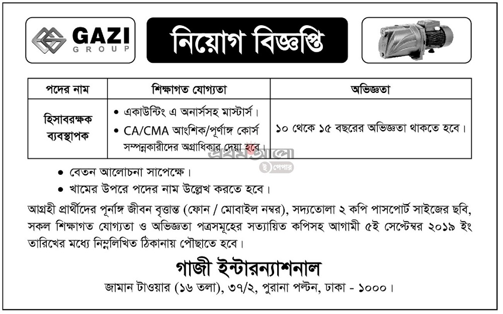 Gazi Group Job Circular 2019