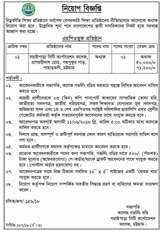 Headmaster jobs circular 2018