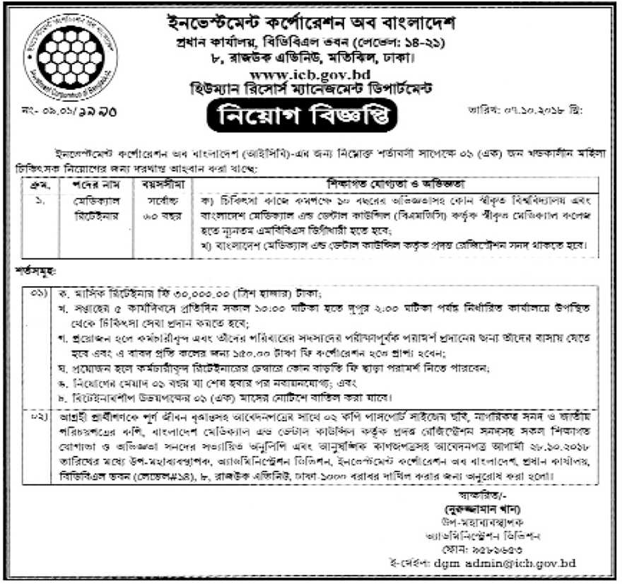 Investment Corporation Of Bangladesh Job Circular 2018