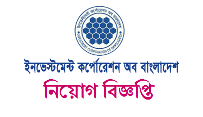 Investment Corporation Of Bangladesh Jobss Circular 2018