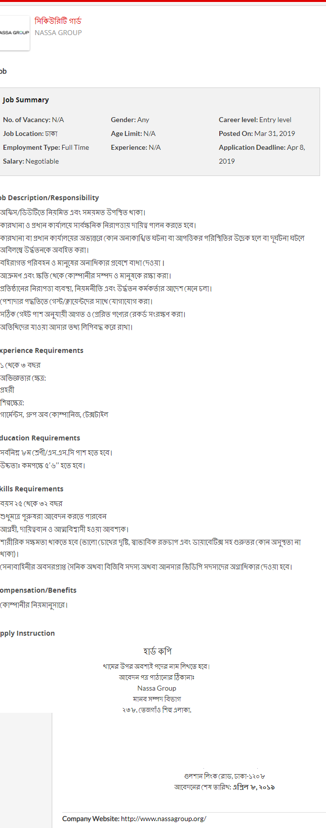 Nassa Group Job Circular 2019