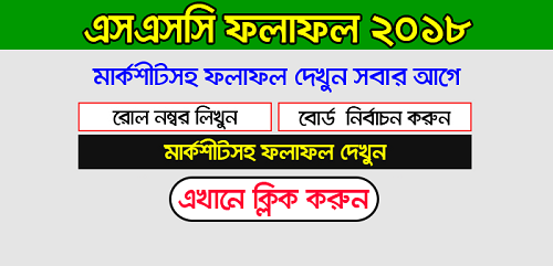 SSC Result 2018 With Full Mark Sheet For All Education Board-WWW.EDUCATIONBOARDRESULTS.GOV.BD