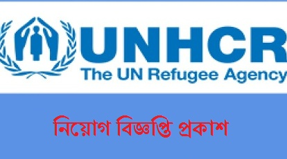 United Nations High Commissioner for Refugees job circular 2018