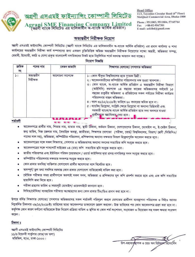 Agrani Bank Job Circular 2018