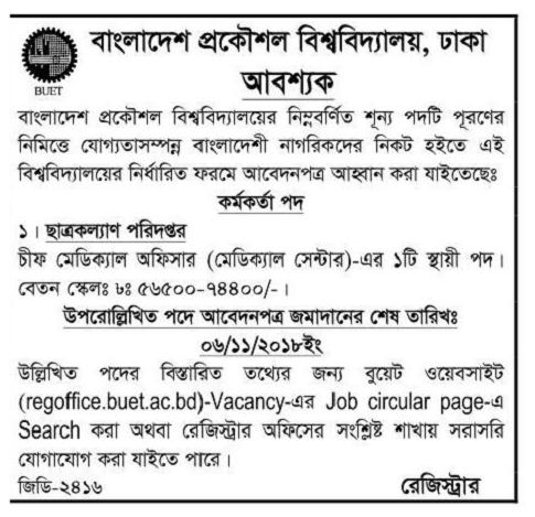Bangladesh Engineering University and Technology BUET Job Circular 2018