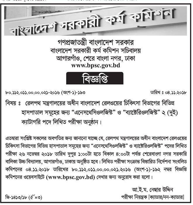 Bangladesh Railway Job Exam Schedule Notice 2018